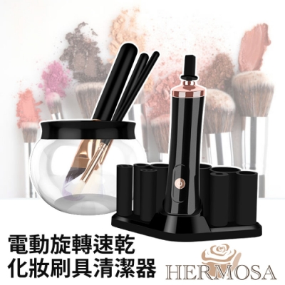 HERMOSA 電動旋轉速乾化妝刷具清潔器 黑