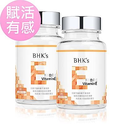 BHK's 維他命E 軟膠囊 (60粒/瓶)2瓶組