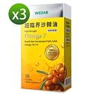 WEDAR 超臨界沙棘油 3盒優惠組 (30顆/盒)
