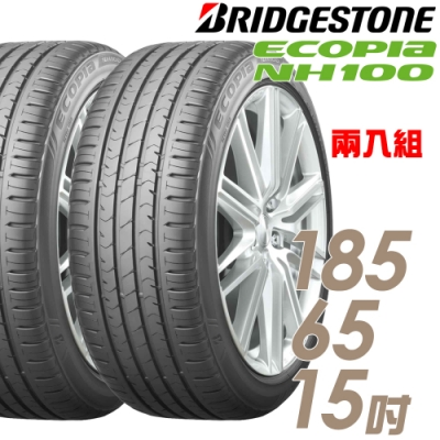 【BRIDGESTONE 普利司通】ECOPIA NH100 小資專用胎_二入組_185/65/15
