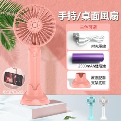 USB手持電風扇 便攜式隨身小風扇 手持桌面兩用 三檔風力調節 靜音大風力 附底座支架
