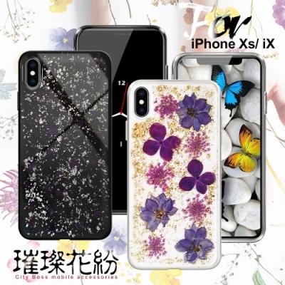CITY BOSS iPhone Xs/iPhone X 璀璨花紛保護殼-紫蕊 /金箔飛燕