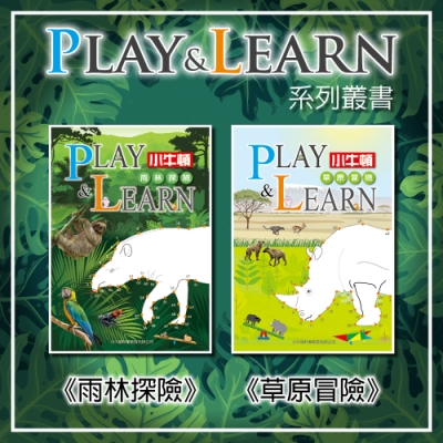 PLAYLEARN系列二冊