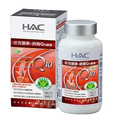 HAC 納麴Q10膠囊(90粒)