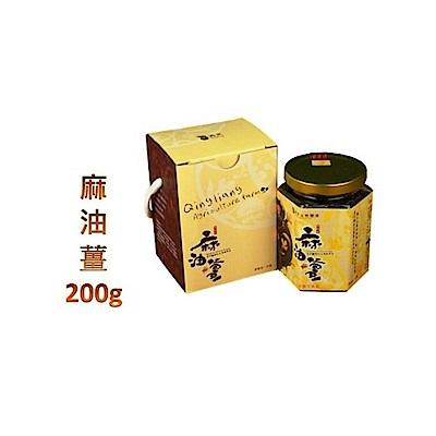 清亮生態農場 麻油薑(200g)