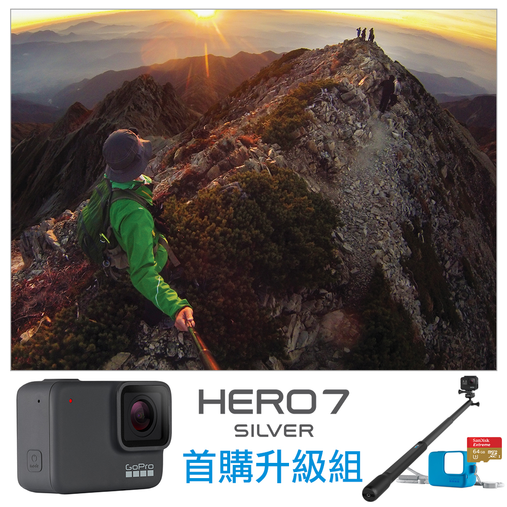 GoPro-HERO7 Silver運動攝影機 首購容量升級組
