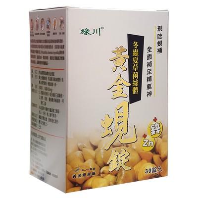 綠川 冬蟲夏草菌絲體黃金蜆錠 30錠/盒 X3盒