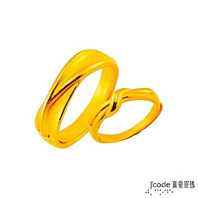 J code真愛密碼 邂逅幸福黃金成對戒指