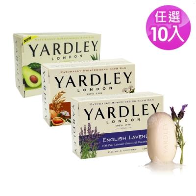 美國 YARDLEY 香皂4.25oz 任選10入 (薰衣草/蘆薈+酪梨/燕麥+杏仁)
