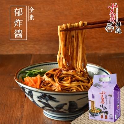 小夫妻拌麵 郁炸醬乾拌麵(120gx4包)(全素)