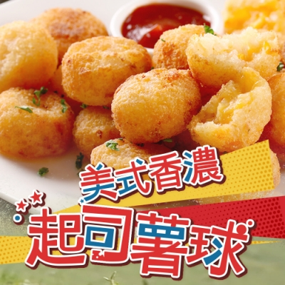 (任選)愛上美味-美式香濃起司薯球1包組(250g±10%/包)