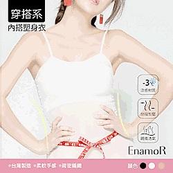 隱形塑身-穿搭系輕薄塑身衣-米白/黑/ 膚 3色 (2段尺寸) -細肩帶