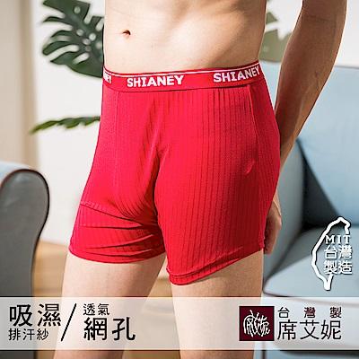 席艾妮SHIANEY 台灣製造 男性涼感平口內褲 透氣網孔 排汗速乾(紅色)