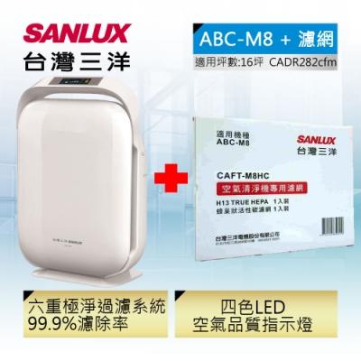 台灣三洋SANLUX 16坪 空氣清淨機 ABC-M8 + 濾網CAFT-M8HC