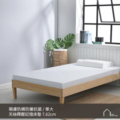 HOME SWEET HOME 吾居吾宿 親膚防螨防黴抗菌記憶床墊-單人加大