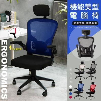 [時時樂限定] STYLE格調 上掀活動扶手機能美型人體工學電腦椅/高背電腦椅(完美支撐-頭·腰·椎)