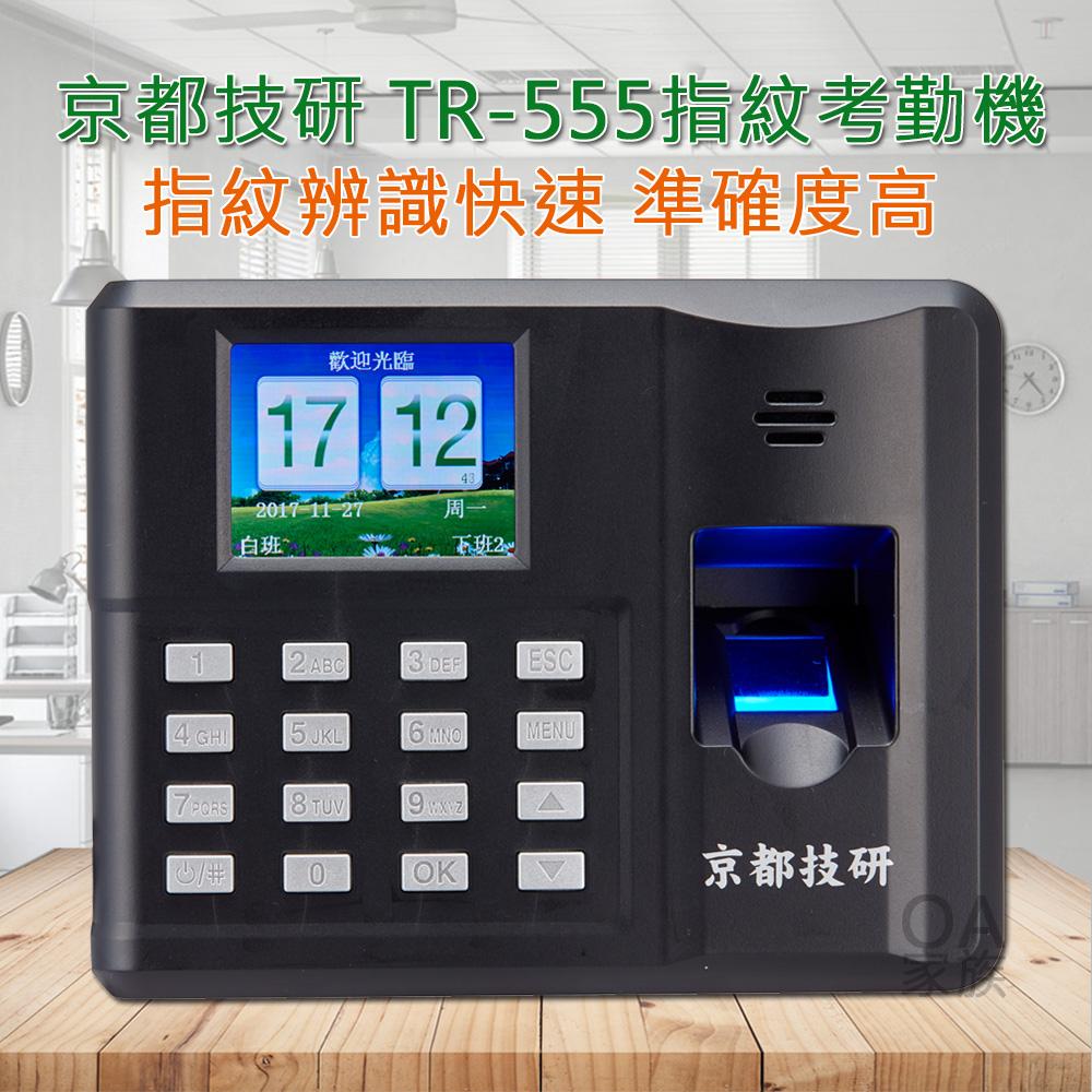 京都技研 TR-555指紋打卡鐘/考勤機