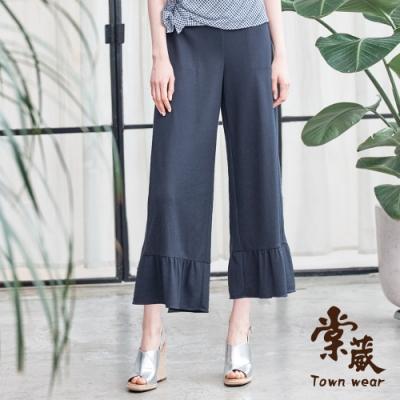 【TOWNWEAR棠葳】質感荷葉襬純色寬褲