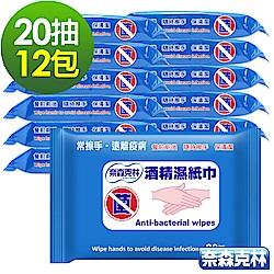 奈森克林 酒精濕巾20抽x12包