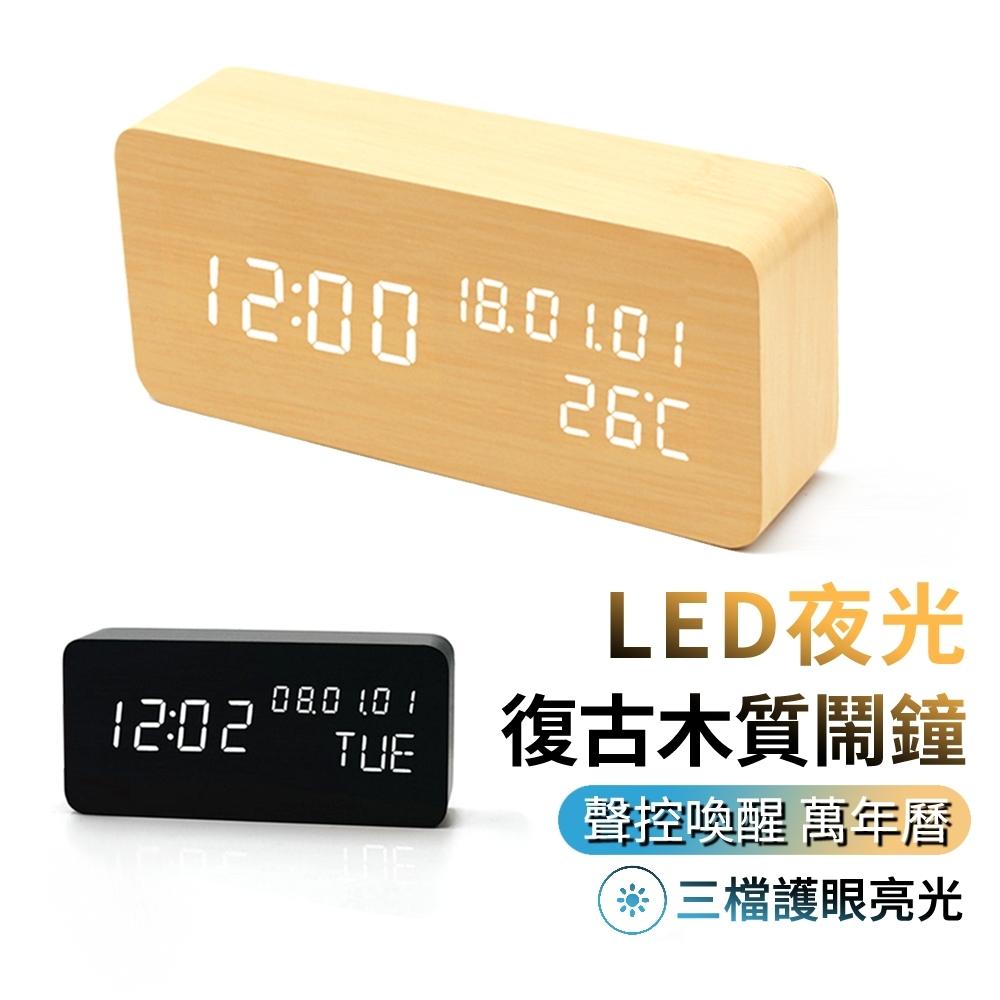 ANTIAN 北歐風木紋時鐘 LED聲控鬧鐘 溫溼度計 萬年曆木鐘 夜光小夜燈 床頭時鐘 學生喚醒智慧鬧鐘