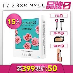 (15入)1028 時刻保濕 玫瑰精萃玻尿酸面膜(3入)