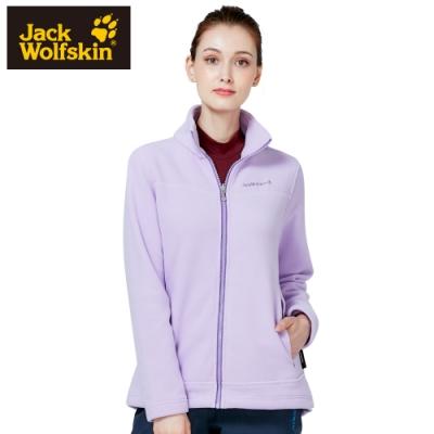 【Jack wolfskin 飛狼】女 POLARTEC 立領雙面刷毛保暖外套 『淺紫』