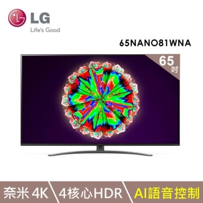 LG樂金 65NANO81WNA 65型 一奈米 4K AI語音物聯網電視