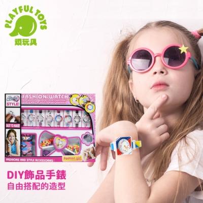 Playful Toys 頑玩具 DIY飾品手錶 (手工串珠遊戲)