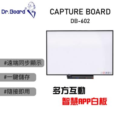 Capture Board 數位電子白板 -多方互動智慧APP白板 (DB-602)