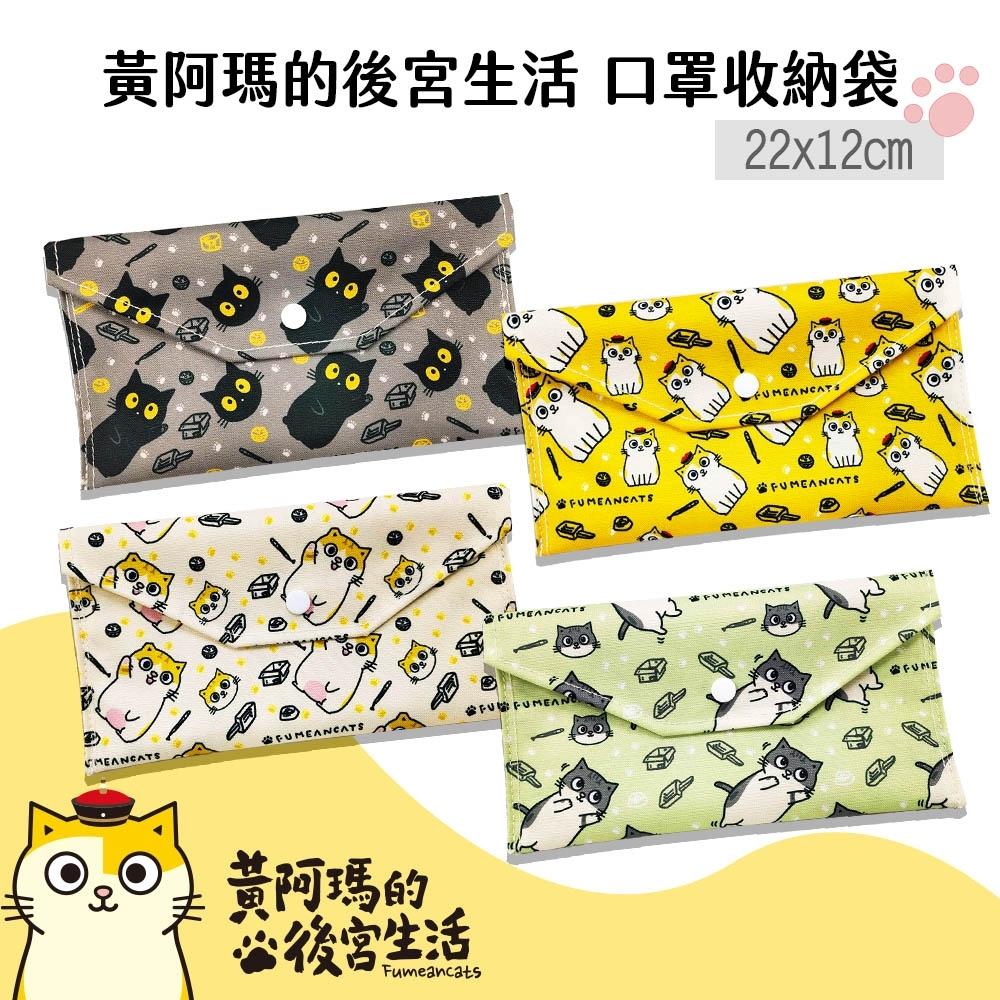 【收納王妃】黃阿瑪防水層口罩收納袋-4款任選(22x12cm)