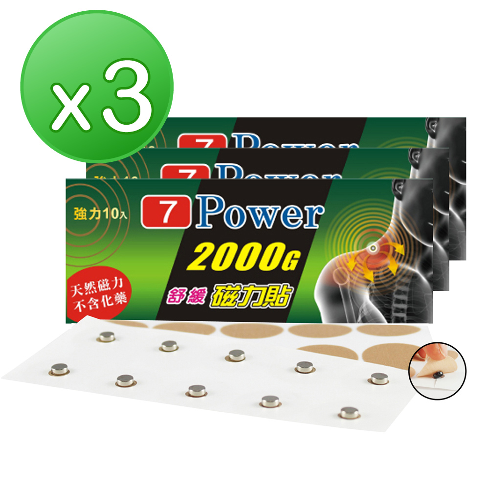 7Power MIT舒緩磁力貼2000GX3包超值組(10枚/包)