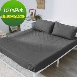 eyah 宜雅 台灣製專業護理級完全防水床包式保潔墊 雙人加大 深褐灰