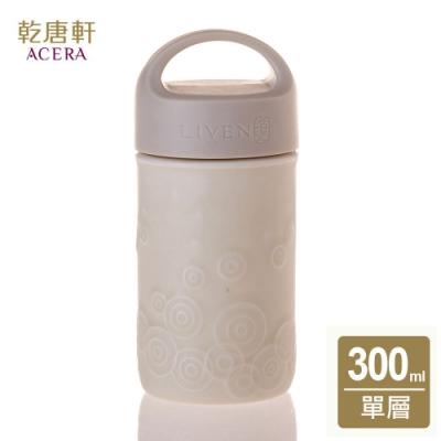 乾唐軒活瓷 同心緣隨身杯300ml (5色任選)