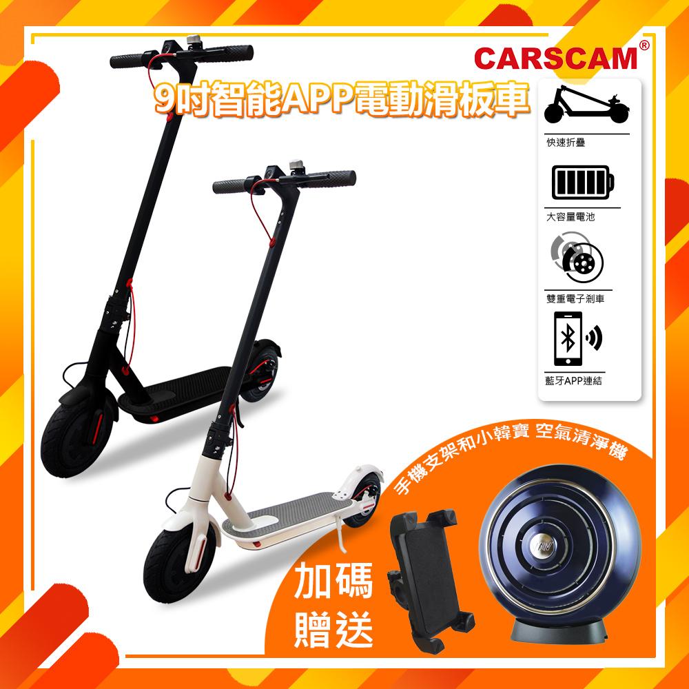 CARSCAM 9吋智能APP電動折疊滑板車