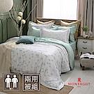 MONTAGUT-優雅銀杏-100%萊賽爾纖維(天絲)-兩用被床包組(雙人)