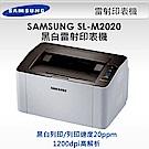 SAMSUNG三星 Xpress SL-M2020 黑白雷射印表機
