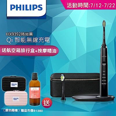 [結帳折200]【Philips飛利浦】鑽石靚白音波震動牙刷/電動牙刷HX9392(時尚黑)