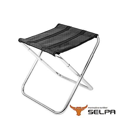 韓國SELPA 加大型鋁合金戶外折疊椅 釣魚椅 摺疊凳