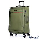 Verage~維麗杰 29吋 風格時尚系列行李箱(綠)