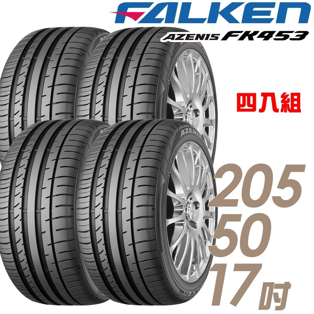 【飛隼】AZENIS FK453 旗艦高性能輪胎_四入組_205/50/17(FK453)
