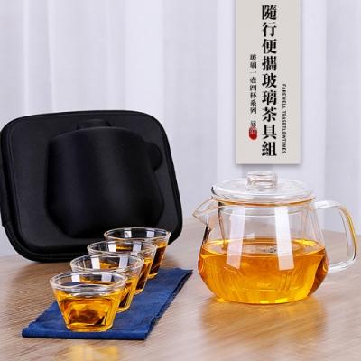 COMET 隨行便攜玻璃茶具組(CHPL-01)
