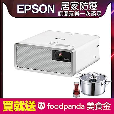 EPSON EF-100WATV 自由視移動光屏