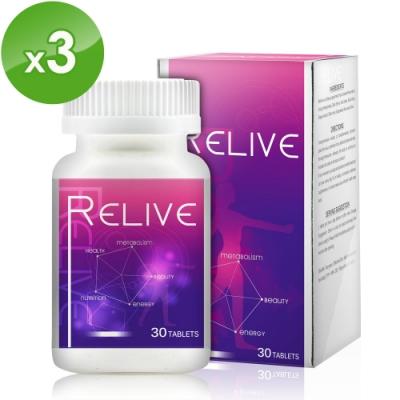 【RELIVE】皇室御用高濃度白藜蘆醇(30錠/盒)*3盒