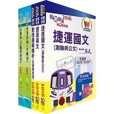 106年桃園捷運招考(經營管理類-企劃助理專員)套書(贈題庫網帳號、雲端課程)