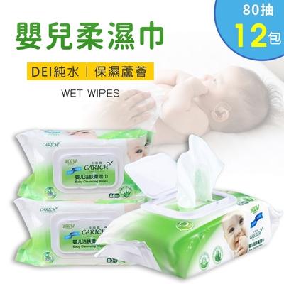 嬰兒柔濕巾/濕紙巾(80抽/12包)