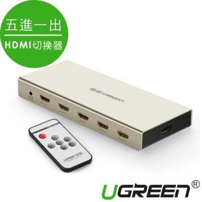 綠聯 五進一出 HDMI切換器 4K Zinc Alloy版