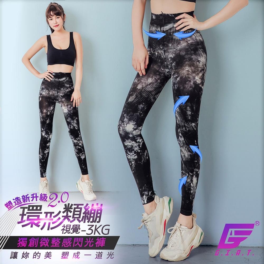 GIAT台灣製視覺-3kg!爆款二代環形類繃閃光塑型褲-黑白