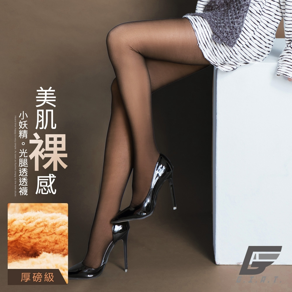 GIAT冬季裸感兩件式光透彈力刷毛褲襪