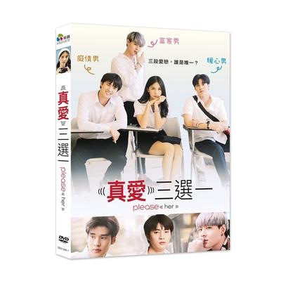 真愛三選一 DVD