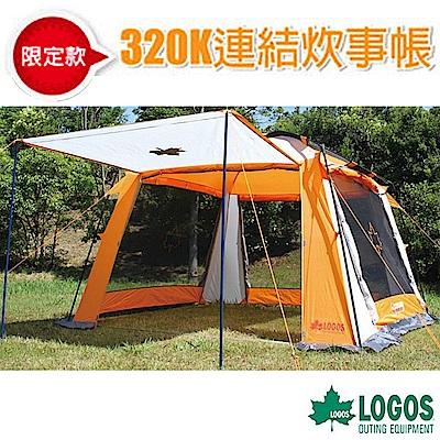【日本 LOGOS】全新限量熱賣款 桔楓水平連結帳蓬320K